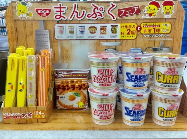『まんぷく』を観てチキンラーメンが食べたくなったらセブンへGO! 対象商品を買うとひよこちゃんのお箸がもらえるよっ♪