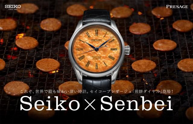 セイコーウォッチが文字板に「煎餅」を採用! 数字を海苔細工で表現した「煎餅ダイヤル」が爆誕したよ~!?