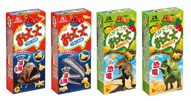 ダイオウグソクムシの「おっとっと」ですと!? 恐竜や深海生物の「おっとっと」が期間限定で発売中だよ〜