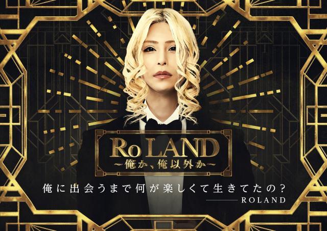 【俺か、俺以外か】超話題「ローランド展示会」が福岡、名古屋、札幌、広島への巡回が決定したよ~っ!!