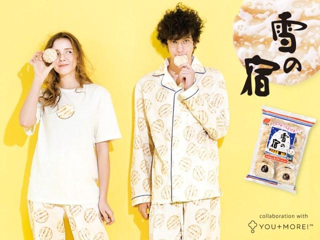 【誰得】フェリシモがおせんべいの「雪の宿」パジャマなどを発売だと!? 無駄にリアルで愛と狂気を感じます