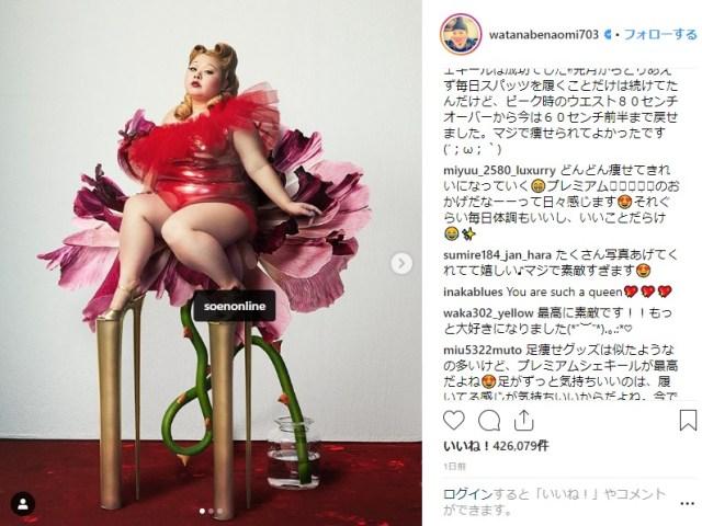 渡辺直美さんが「芸術爆発系」な写真を公開! コラボ相手のとんだ林蘭さんは中学時代の同級生なんだって