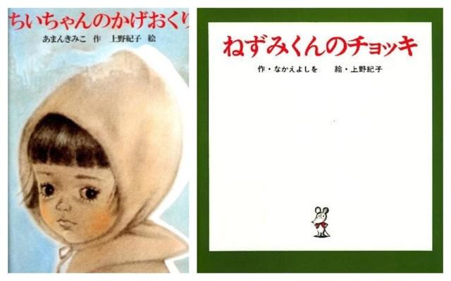 『ちいちゃんのかげおくり』『ねずみくんのチョッキ』の絵本画家・上野紀子さんが他界 / 悲しみや感謝の声が数多く集まっています