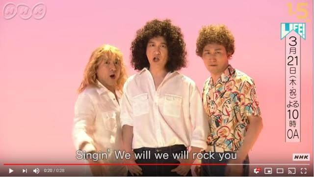 「LIFE!」のミニコント『この3人でQUEENの名曲歌ってみた』のわかりみが深い…これ完全に「洋楽歌うときあるある」だ