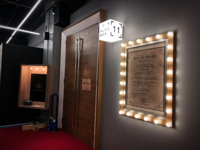 横浜アソビルの「The Story Hotel」は映画好きカップルにオススメ! 映画の中のワンフレーズを送り合えたりロマンチックが止まりませんっ☆