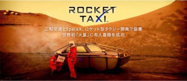 夢のようなサービスを提案してきた三和交通がついに「ロケット型タクシー」で火星着陸に成功!? 横浜と火星を行き来できるようになるらしいです