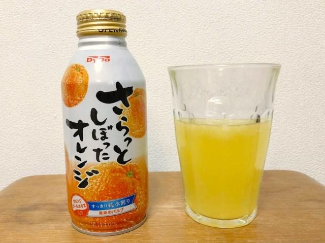 「さらっとしぼったオレンジ」が復活したよぉおお! さっそく飲んでみると…味が少しだけ変化している!?