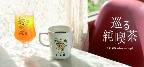 レトロ好きは5秒で惚れちゃう。大阪「喫茶ドレミ」など人気純喫茶のマグカップやグラスが発売されましたわよ