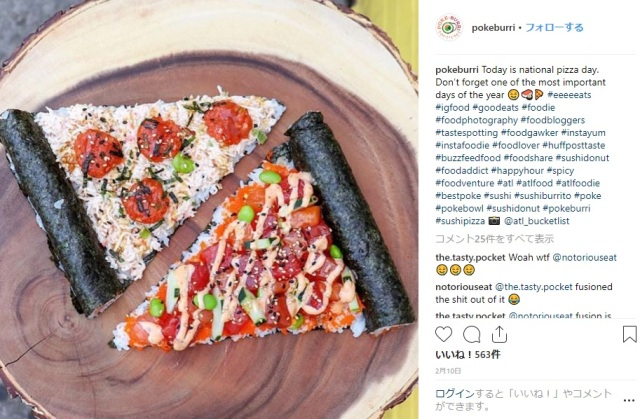 【さすがUSA】アメリカでついに海苔と米の「スシピザ」爆誕! キワモノ系…かと思いきや意外とウマそうですぞ