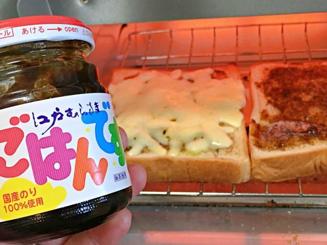食パンに 『ごはんですよ!』を乗せて食べると世界がひっくりかえるほど美味しい!チーズとコンデンスミルクを追加するのも最高デス…