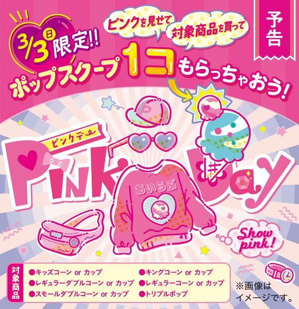 【本日限定】サーティワンにピンクの物を持って今すぐGo!アイスが1個おまけでもらえる「ピンクデー」を開催しているよ♪