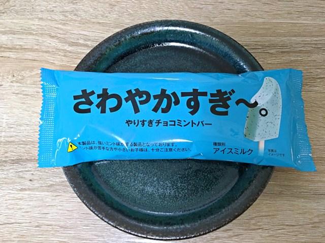 セブン限定「さわやかすぎ〜。やりすぎチョコミントバー」は苦みがどんどん快感になる中毒性の高さ!! ミント10倍はだてじゃなかったよ
