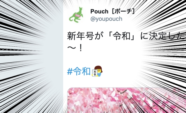 【注目】ツイッターハッシュタグ「#令和」にアイコンが追加されてるよ~っ!! 新元号発表をマネしたイラストがほっこり可愛い♡