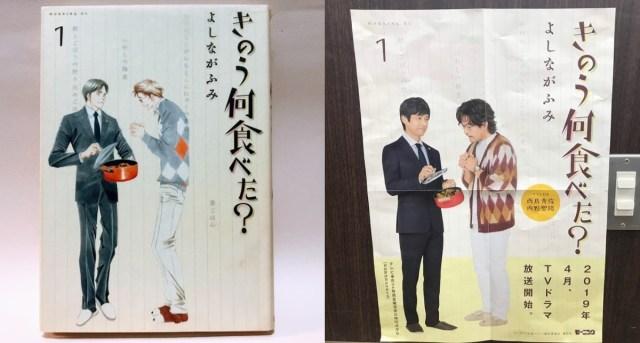 漫画『きのう何食べた?』の表紙を西島秀俊と内野聖陽が完全再現したポスターが尊い! 表情から小道具までバッチリで最高だよぉ…
