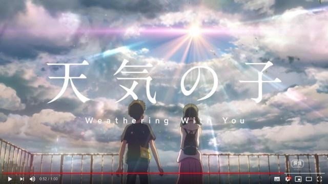 【ココが気になる】新海誠監督の最新作『天気の子』特報映像公開!音楽はRADWIMPS、早くも聖地巡礼組も!?
