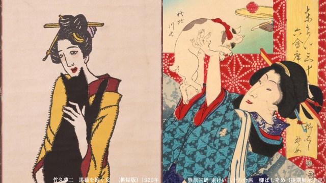 日本人は江戸時代から猫好きだった! 歌川国芳や竹久夢二などの猫作品約100点を集めた「アートになった猫たち展」が開催だよ