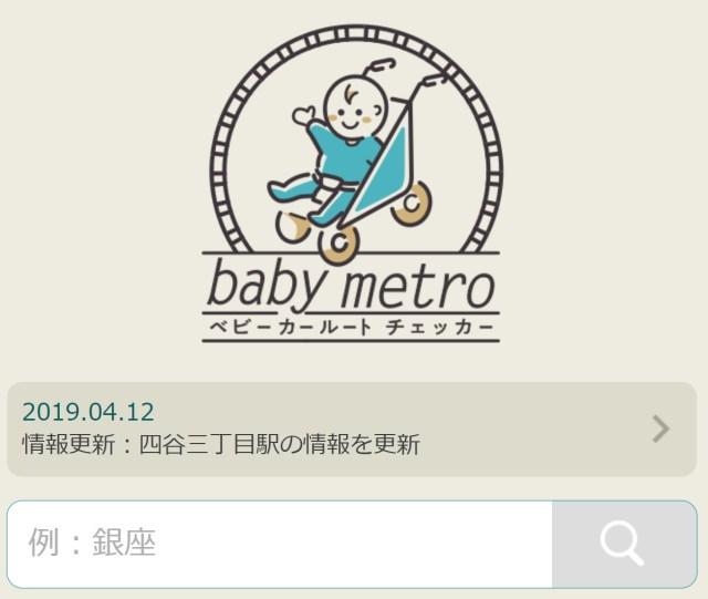 ベビーカーでのお出かけも安心! 東京メトロ各駅のエレベーターやオムツ交換台の有無が分かる「ベビーメトロ」が便利です