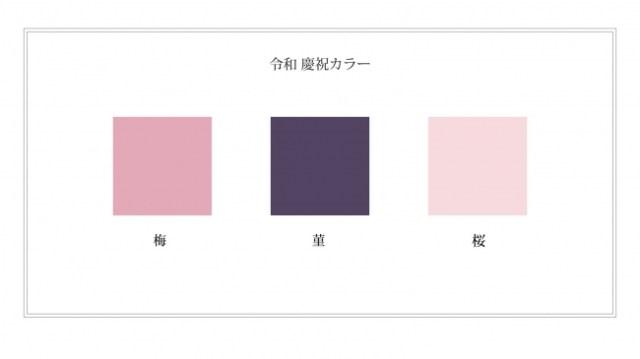 新元号「令和」の慶祝カラーが雅で美しい〜! 梅・菫・桜という古くから親しまれてきた花の色が選ばれています