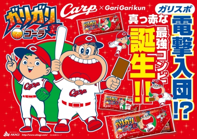ガリガリ君が広島東洋カープに入団!? エリア限定のレアすぎるコラボパッケージが爆誕してました