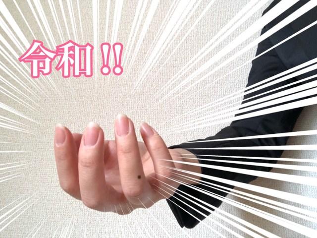 新元号「令和」を表す手話が霜降り明星・粗品のツッコミにそっくり!?  「新元号を予言してたのか」と話題に