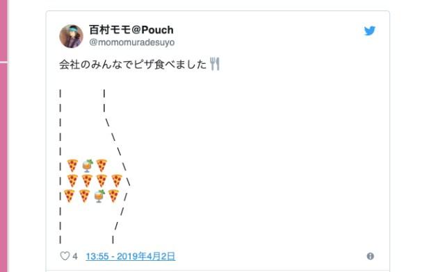 「わたしのお腹の中」が海外ツイッターで流行中! 絵文字を入れるだけで完成するから速攻マネできて楽しいよ!