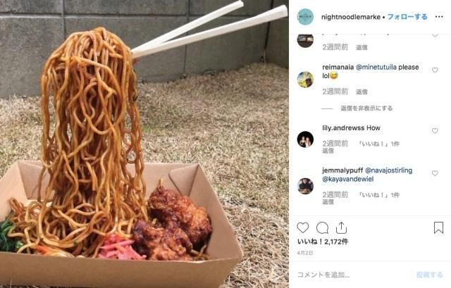 """「麺が浮いている」だと…!? ニュージーランドやオーストラリアで謎メニュー """"フライング・ヌードル"""" が流行っているらしい"""
