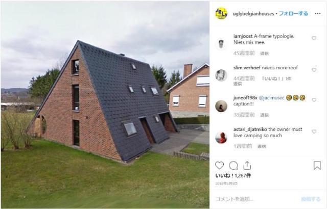 ベルギーのヘンテコ民家を紹介するインスタが本気で面白い! 「窓多すぎ」「屋根しかない」「なぜかまっぷたつ」など