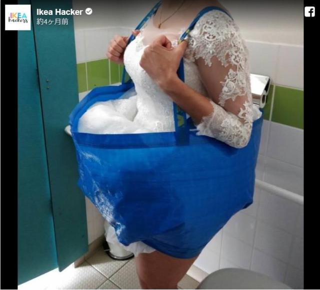 ウェディングドレスを着たままトイレに行きたいときは…「イケアの青バッグ」を使えばOK!? 目からウロコのライフハックを発見しました