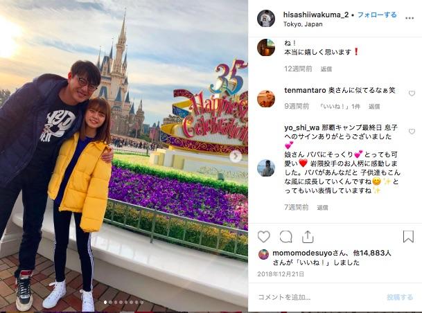 読売ジャイアンツ・岩隈選手のインスタが家族愛に溢れてる! 子どもたちや妻への感謝の言葉がつづられています