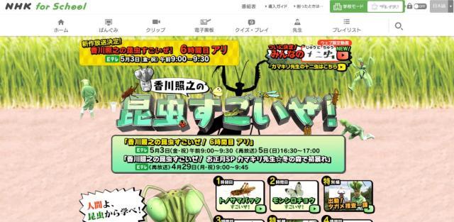 カマキリ先生がGWに帰ってくる! 令和最初の『香川照之の昆虫すごいぜ!』のテーマは「アリ」です