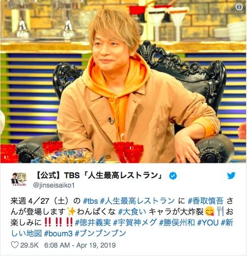 【本日放送】香取慎吾が『人生最高レストラン』に出演! 食いしん坊エピソードやビストロスマップについて語っているみたいです