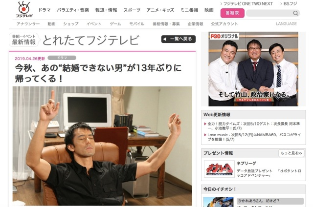 阿部寛主演ドラマ『結婚できない男』の続編が決定!! 主人公の「ぼっち行動」を振り返ってみたら学ぶことが多かった件