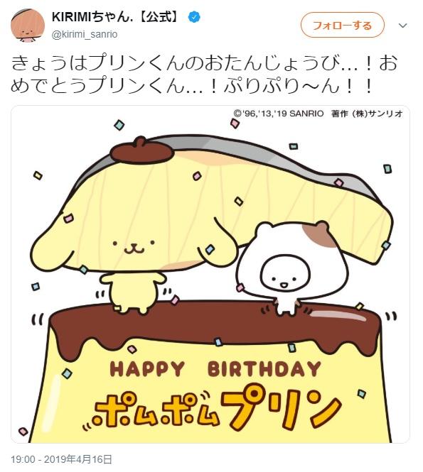 ポムポムプリンが切り身スタイルになってるぅーー!! KIRIMIちゃん.の誕生日祝いの姿が斬新だよぉおお!