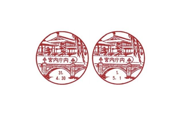 【めちゃくちゃレア】平成31年と令和元年付で「宮内庁」の消印を押してもらえる「スタンプショウ2019」がアツい〜!