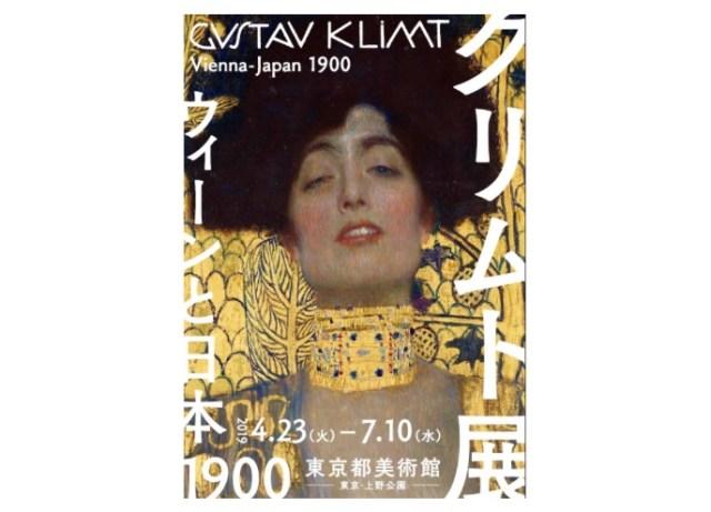 「クリムト展」が東京都美術館で開催中! 「女の三世代」など日本初公開を含む傑作25点以上がそろいます