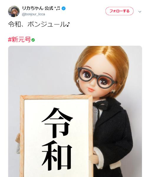 「令和、ボンジュール♪」菅義偉官房長官に続いて、あのリカちゃんもツイッターで新元号を発表してくれました!