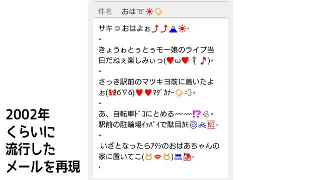 【ガラケー世代】2002年頃の女子中高生のメールを再現! 「絵文字と顔文字を合体させる」文化って流行ったよね?