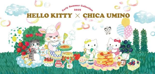 【イオン限定】キティちゃんが羽海野チカさんとコラボ! 「きき湯」や「スチームクリーム」がキュートなデザインになって発売中だよ