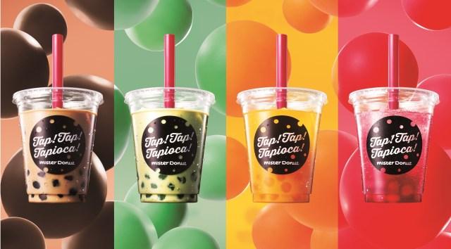【本日から】ミスドからタピオカドリンクが4種類も登場!ミルクティ、抹茶ミルク、マンゴーオレンジ、ストロベリーソーダで全部飲みたくなります!!