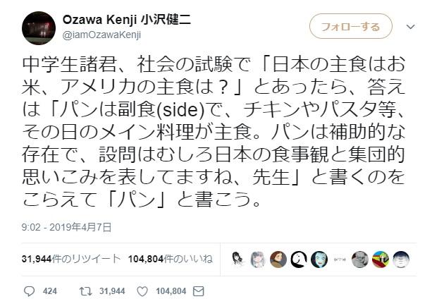 小沢健二さんがツイッターアカウントを開設!「日本とアメリカの主食」に関するツイートがオザケン節全開だとさっそく話題に