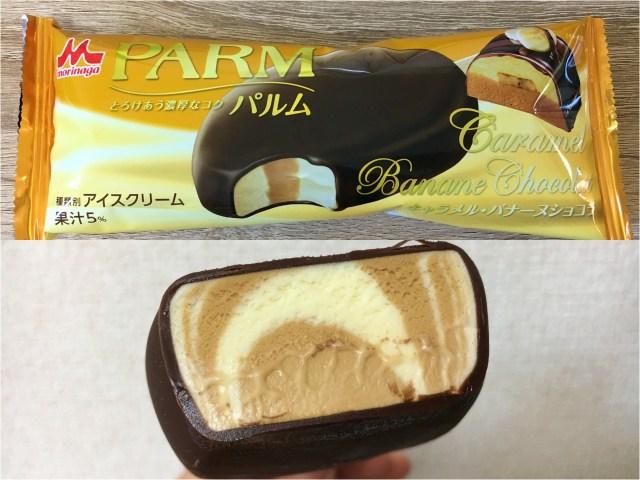 パルム新作「キャラメル・バナーヌショコラ」がめっっちゃウマ〜い!!! ちょっぴり塩気のあるキャラメルアイスと濃厚なバナナの相性が◎