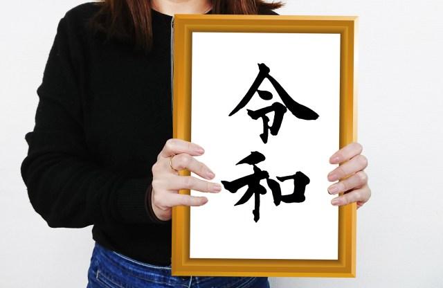 新元号は 「令和(れいわ)」に決定! さまざまな反応が寄せられるなかカズレーザーの本名と似ていると話題に