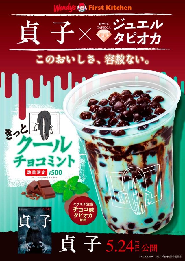 【チョコミン党】あの「貞子」がチョコミントのタピオカドリンクに…!? 美味しそうだけど「きっと来る〜」と「きっとクール」をかけたダジャレだってよおおおおお