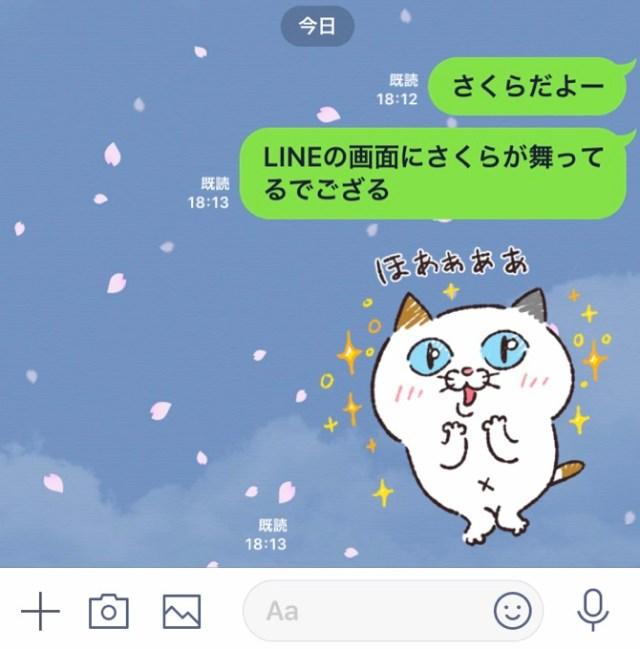 LINEのトーク画面が新元号に合わせて春限定仕様に! 桜がひらひら舞うデザインに変更されてるから今すぐチェック!