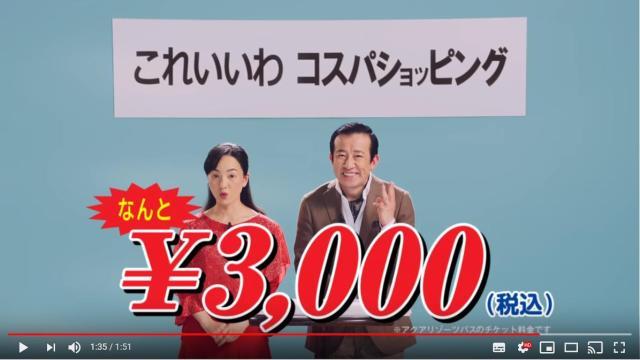 八景島シーパラダイス新CMの世界観が謎すぎる!!! 「海外通販番組風」「怪しい占いが出てくる」など、ほぼ魚が出てこない件