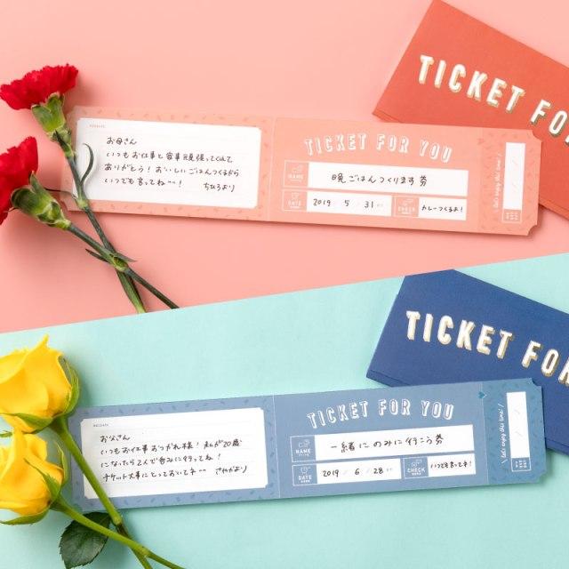 """【母の日ギフト】ロフトの「チケットカード」が子供の頃に作った""""肩たたき券""""みたいでかわいい! アイデア次第で使い方は無限大だよ〜"""