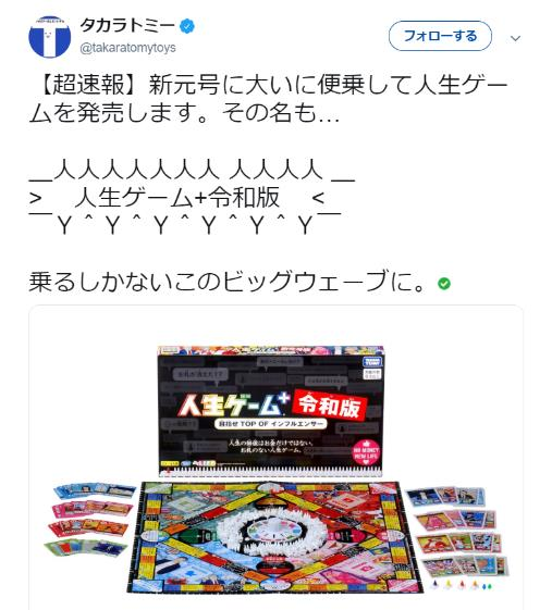タカラトミーが「人生ゲーム・令和版」を発売すると発表! お金持ちではなく「インフルエンサー」を目指す超現代的な内容だよ