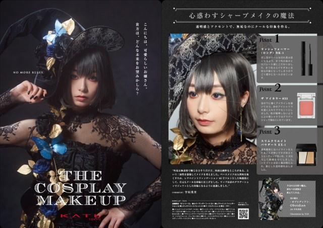 大人気「KATE × コスプレメイク」が帰ってきた! 元TBS宇垣アナもコスプレイヤーとして登場&メイクカードの無料配布のイベントが池袋サンシャインで開催