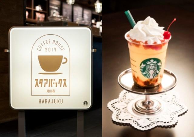 スタバの新作は昭和レトロな『プリン アラモード フラペチーノ』! 喫茶店をイメージしたフードメニューも登場するよ