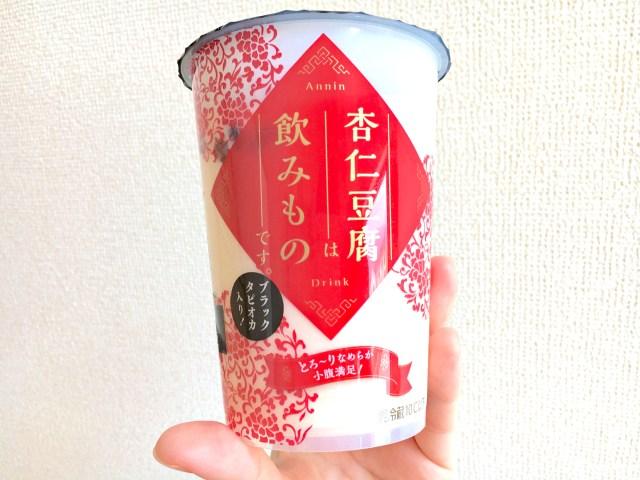 400mlも入ったファミマの「杏仁豆腐は飲みものです。」はタピオカも入った欲張りドリンク! 凍らして食べるのもオススメです